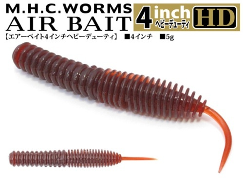 VAGABOND - M.H.C.WORMS AIR BAIT HD 4 inch