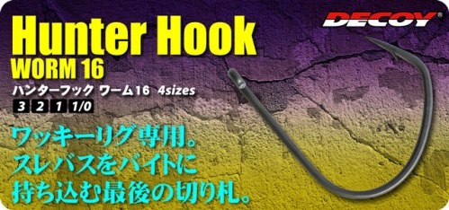 Decoy - Hunter Hook Worm 16