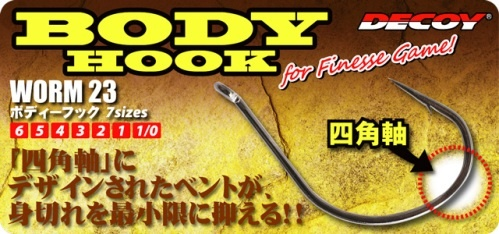 Decoy - Body Hook Worm 23