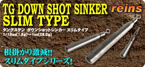 REINS - TG Slim Drop Shot Sinker