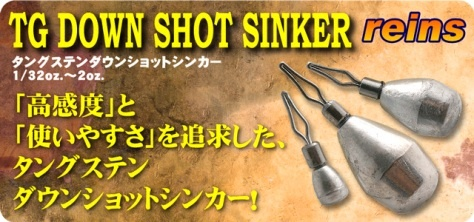 REINS - TG DOWN SHOT SINKER
