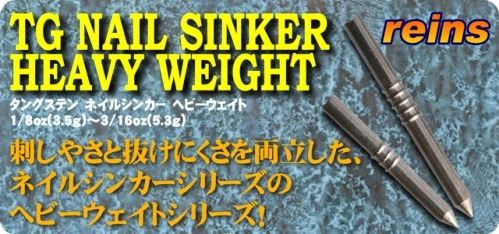REINS - TG NAIL SINKER HEAVY WEIGHT