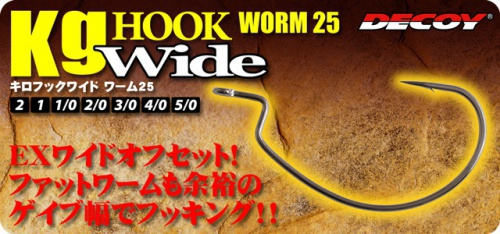 Decoy - Hook Wide Worm 25