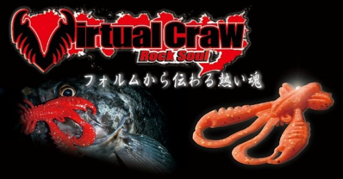 Bait Breath - Virtual Craw 2,6
