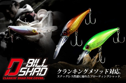 Jackall - D-BILL SHAD 55MR