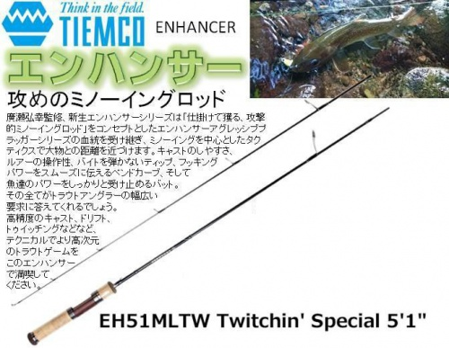 TIEMCO - ENHANCER TWITCHIN SPECIAL EH51ML TW