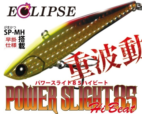 Воблер Eclipse Power Slight 85 19 гр. Hi Beat