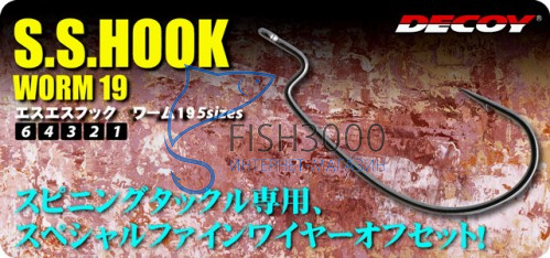 Decoy - S.S. Hook Worm 19