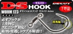 Decoy - DS Hook Worm 123
