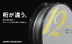 DAIWA - MORETHAN 12 BRAID